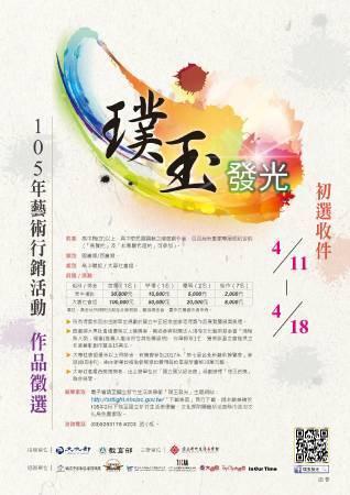 璞玉發光-105年藝術行銷活動徵件海報