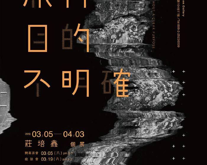 紅野畫廊【旅行目的不明確】莊培鑫個展