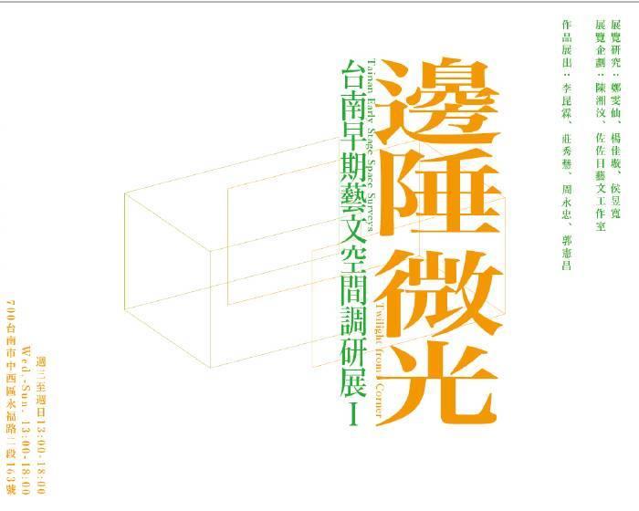 齁空間【邊陲微光】台南早期藝文空間調研展I