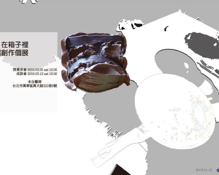 水谷藝術【觀察,在箱子裡】蔡佩儒創作個展