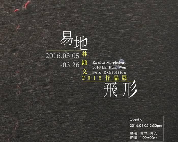 大趨勢畫廊【易地飛形】林鴻文2016作品展