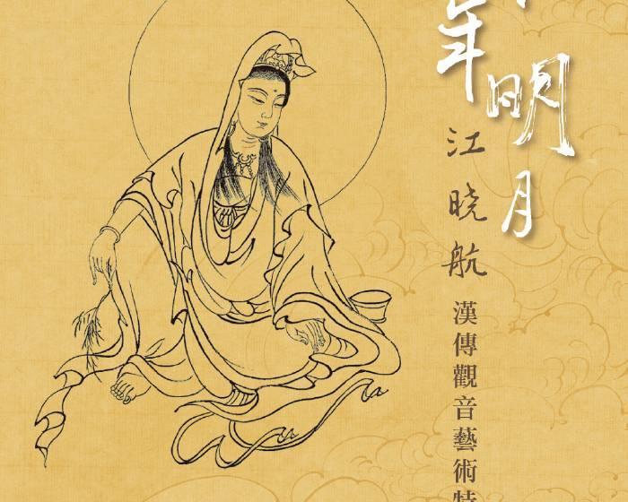 覺無憂藝術公司【千年明月】江曉航漢傳觀音藝術特展