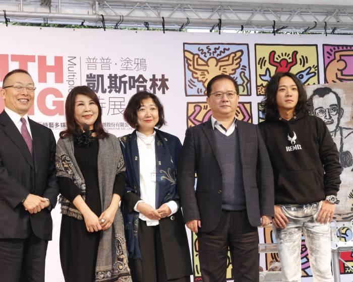 國立歷史博物館:【普普.塗鴉 凱斯哈林特展】Keith Haring:Multiplexism