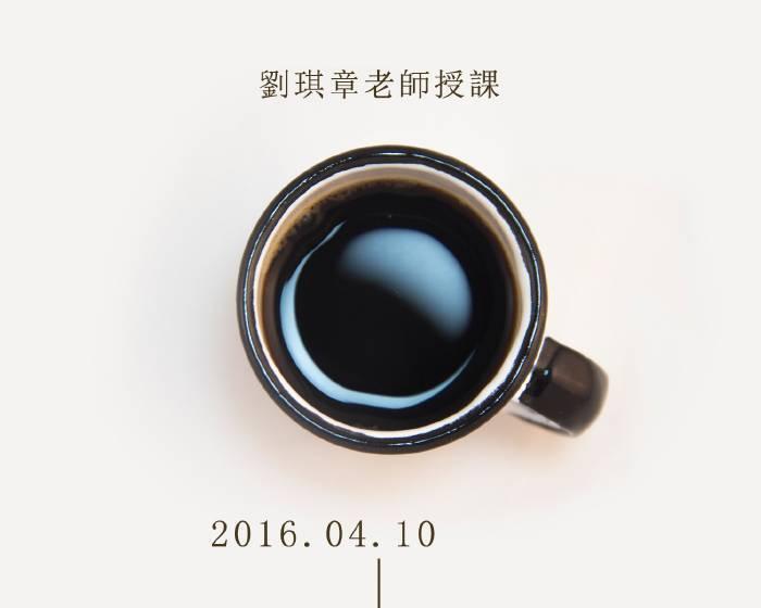 觀想藝術【味覺沙龍】咖啡品鑑學苑