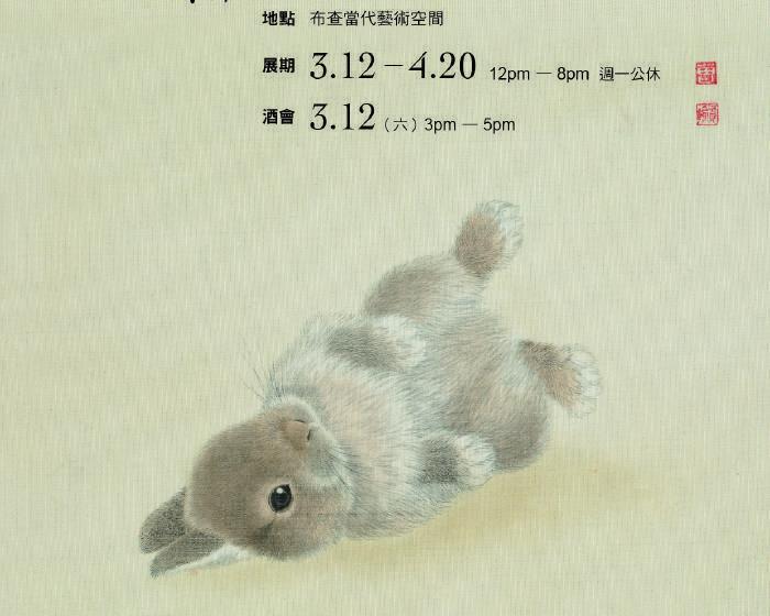 布查國際當代藝術空間【緜緜】曾資婷水墨個展