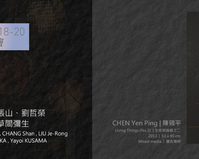 大河美術 River Art【ART TAINAN 2016 台南藝術博覽會】