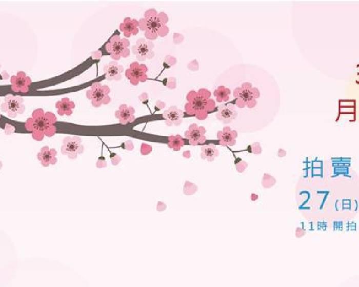 大行拍賣行【2016 三月·月榮會】