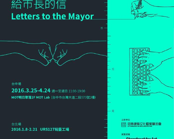 忠泰基金會【給市長的信】96位國內外建築師真情告白移師台中