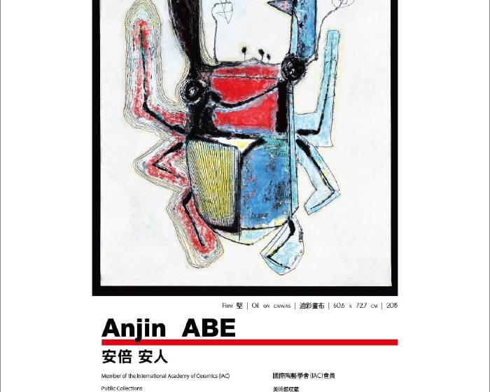 和樂藝廊【2016年  台北新藝術博覽會  安倍安人の藝術美思】