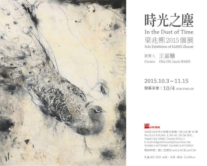 赤粒藝術【時光之塵】梁兆熙2015個展