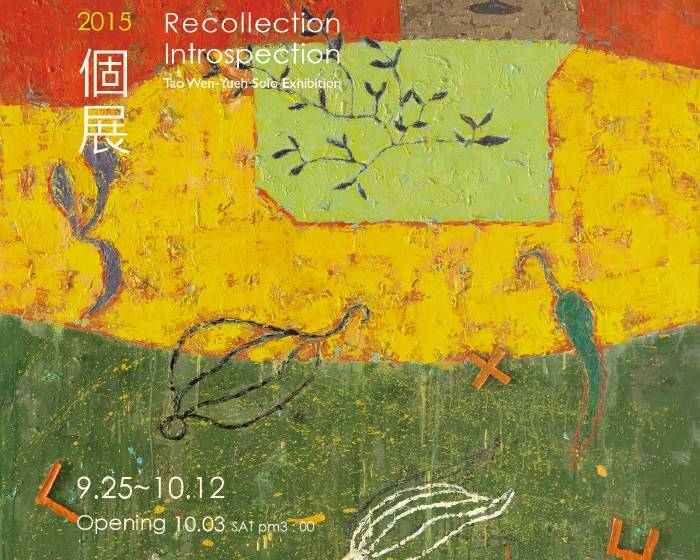 赤粒藝術【記憶‧哲思】 2015陶文岳個展