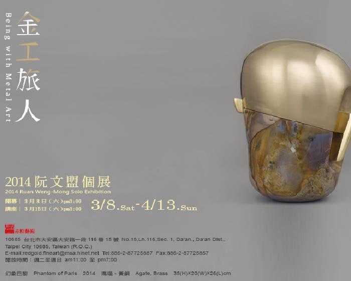 赤粒藝術【金工旅人】2014阮文盟個展