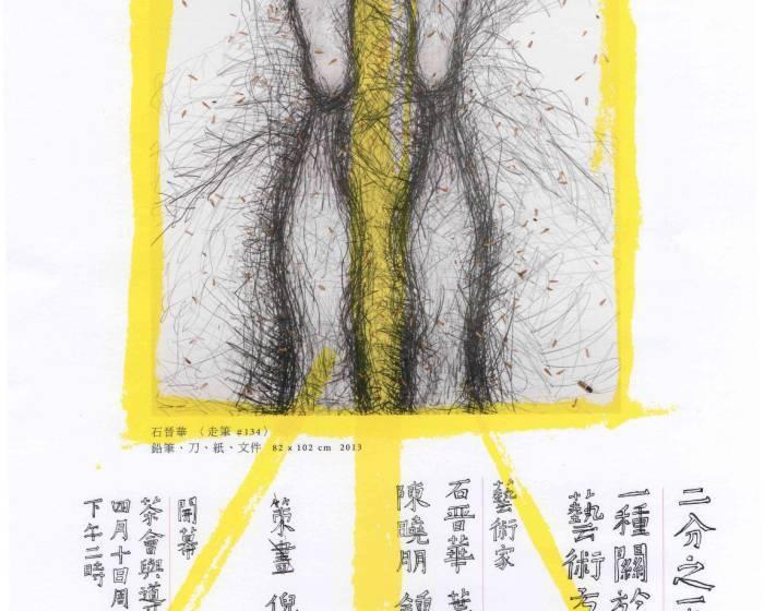 一諾藝術【二分之一素描︱一種關於素描性的藝術方式 聯展 】