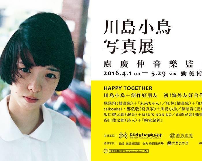 勤美術館【明星】川島小鳥攝影展