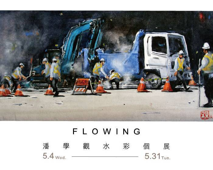 演繹畫廊【 Flowing 流動】潘學觀水彩個展