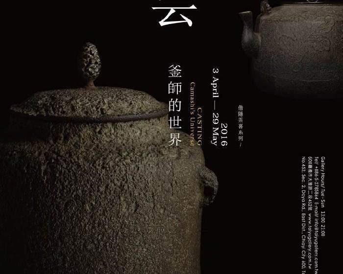 泰郁 美學.堂【鋳芸】釜師的世界