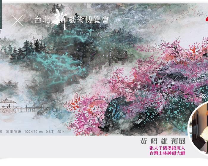 藝術藏家美術館【黃昭雄vs.沙清華 │ 黃昭雄預展】2016台北新藝博 新水墨預展