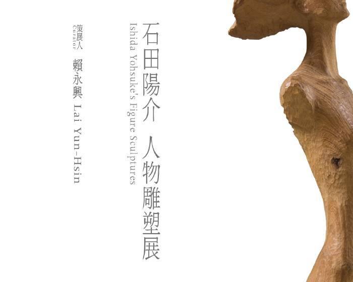 【氣韻生動 石田陽介人物雕塑展】日展正統人體雕塑的傳承