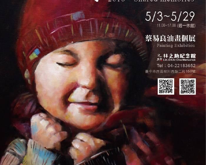 林之助紀念館【尋人憶事】蔡易良油畫個展