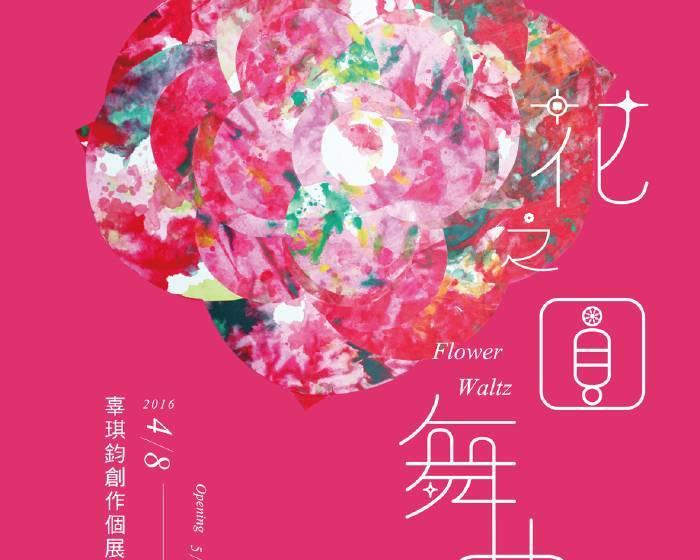 Style+ 風格設計藝術【花之圓舞曲 Flower Waltz】辜琪鈞創作個展