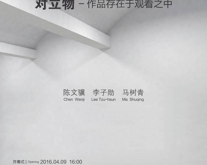 北京成當代藝術中心【GEGENSTEHEN對立物】作品存在於觀看之中
