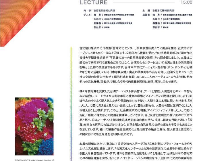 臺灣文化中心【奇幻旅程】台日當代藝術交流展