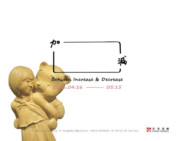 青雲畫廊【加減之間當代雕塑聯展】Between Increase & Decrease