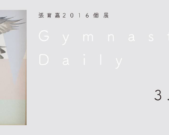 福利社【體操選手的日常】張育嘉2016個展