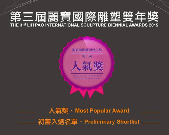 麗寶國際雕塑雙年獎初審入選名單揭曉