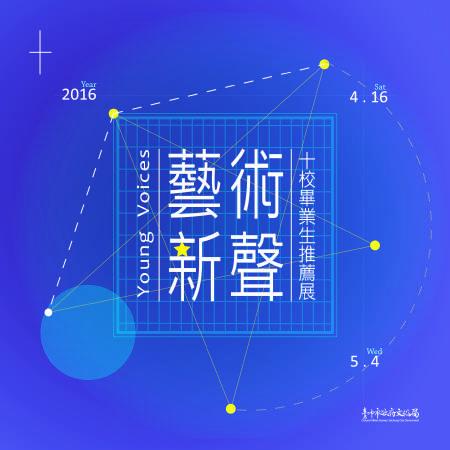 2016藝術新聲16日開展