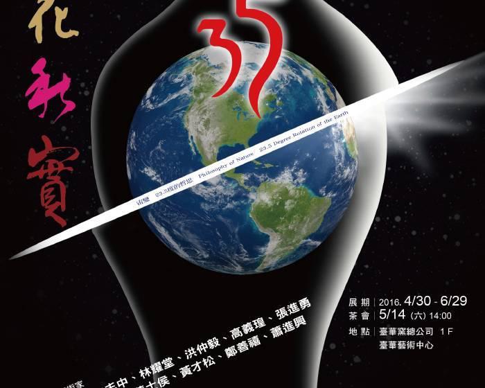 臺華藝術中心【春花秋實】臺華藝術家彩瓷35週年特展