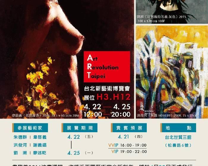 洛德藝術畫廊【台北新藝術博覽會】洛德大空間參展