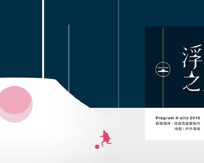 臺北市立美術館【第三屆X-site計畫】浮光之間