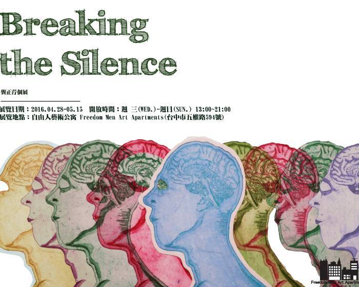 自由人藝術公寓【Breaking the Silence】龔正荇個展