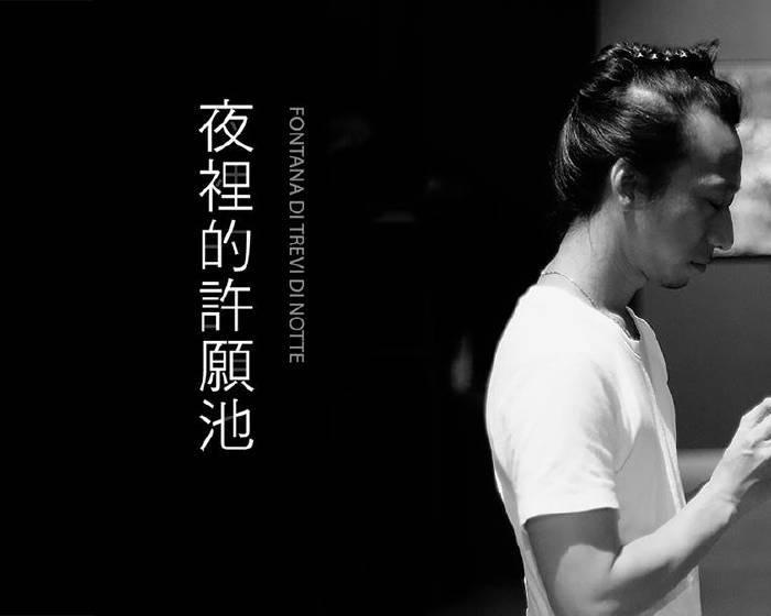 大雋藝術 Rich Art【夜裡的許願池】呂英菖個展