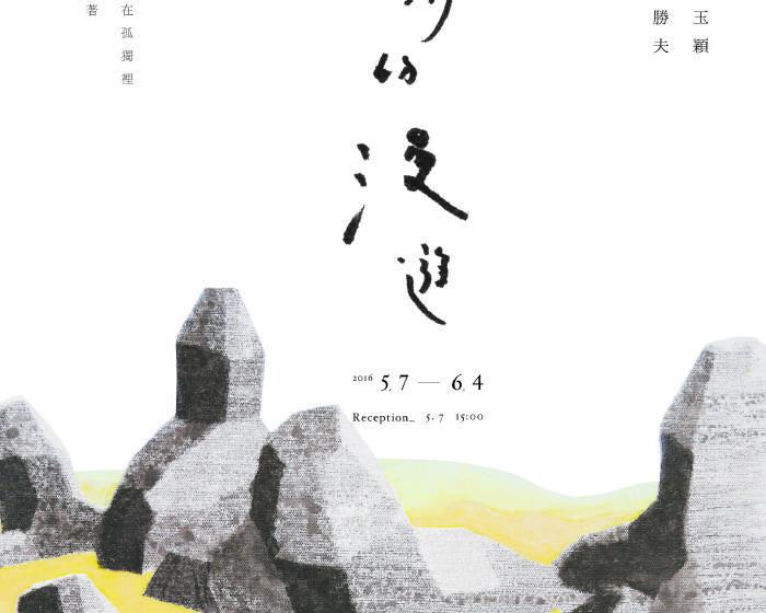 南畫廊【孤獨的漫遊】