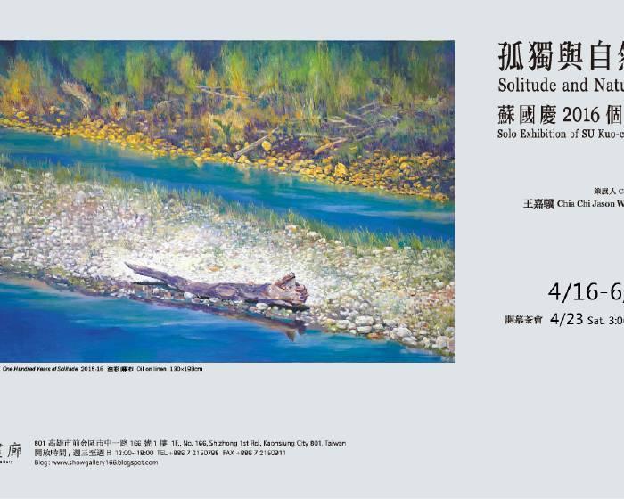 小畫廊【孤獨與自然】蘇國慶2016個展