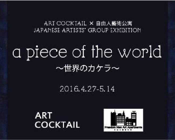 ART COCKTAIL×自由人藝術公寓【a piece of the world】日本新銳藝術家