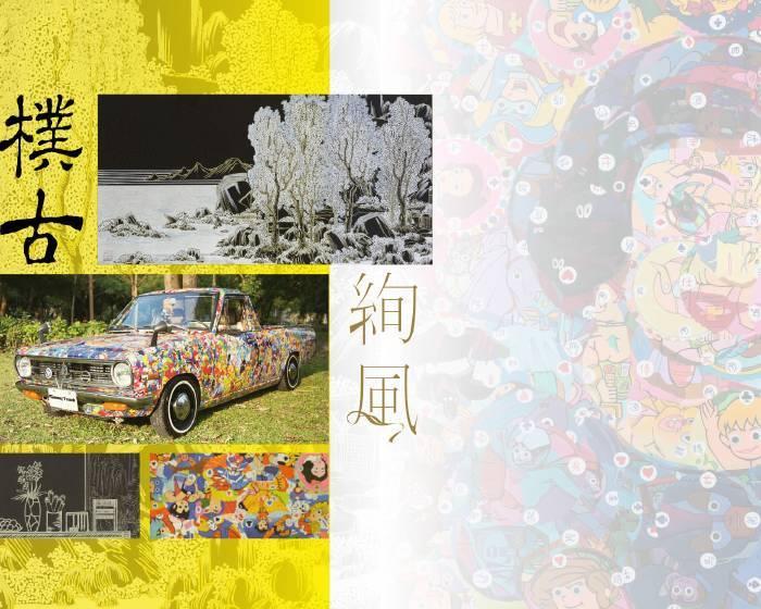 交通大學藝文空間【樸古·絢風】邱國峰╳林慶芳雙個展