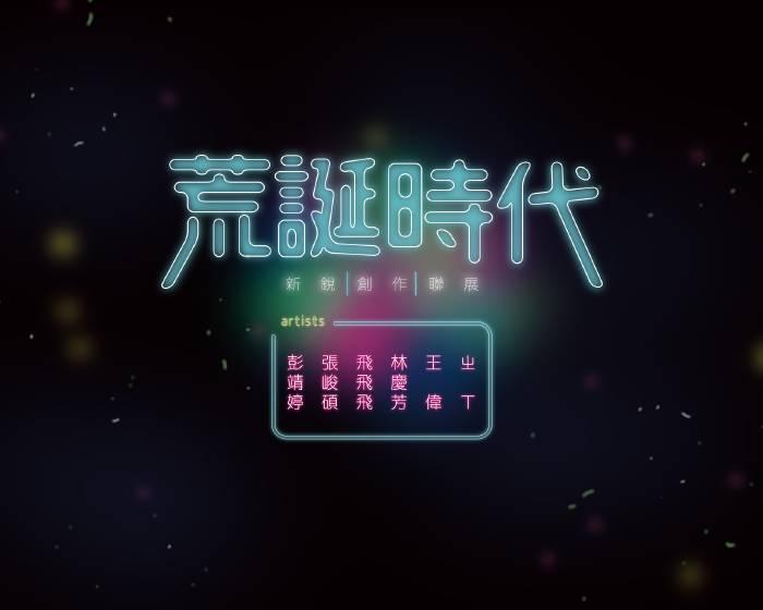 火腿藝廊【荒誕時代】新銳藝術創作聯展