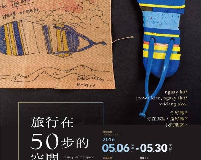 東海大學藝術中心【旅行在五十步的空間】拉黑子‧達立夫 個展