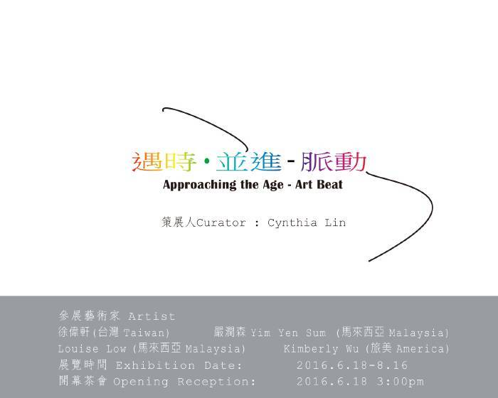 In Live生活美學館【遇時.並進 脈動】Approaching the Age-Art Bea