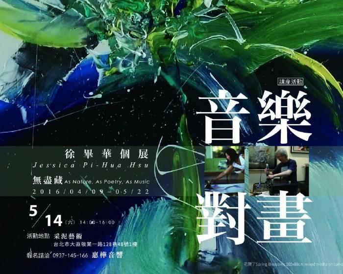 采泥藝術【音樂對畫】徐畢華 X 陶怡緯