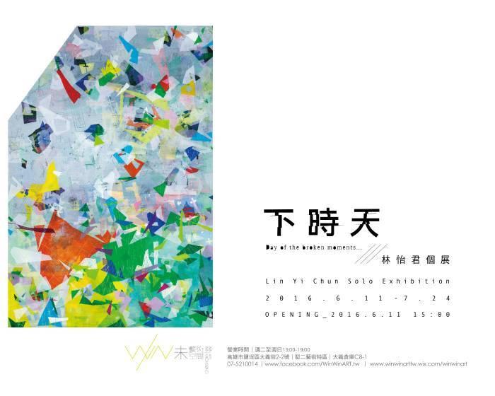 未藝術空間【下時天】林怡君個展