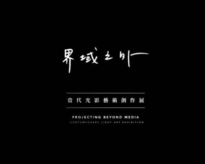 Art Happening宜東文化【界域之外】當代光影藝術創作展
