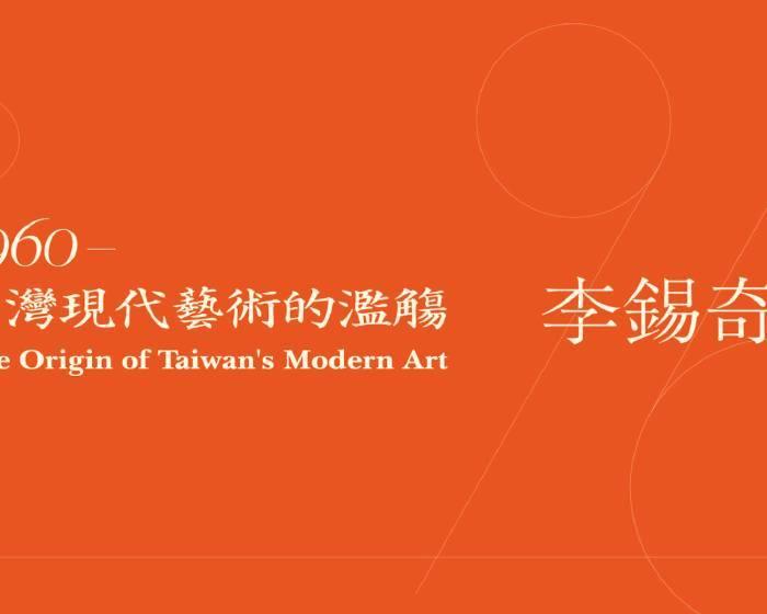 亞洲藝術中心:【1960–台灣現代藝術的濫觴】李錫奇篇