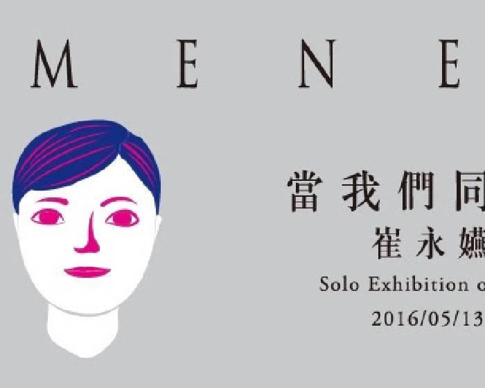 智邦藝術館【SAMENESS 當我們同在一起】崔永嬿個展
