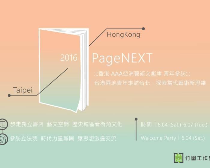 竹圍工作室【2016 PageNEXT 走訪台北!】香港 AAA 亞洲文獻資料庫青年參訪團