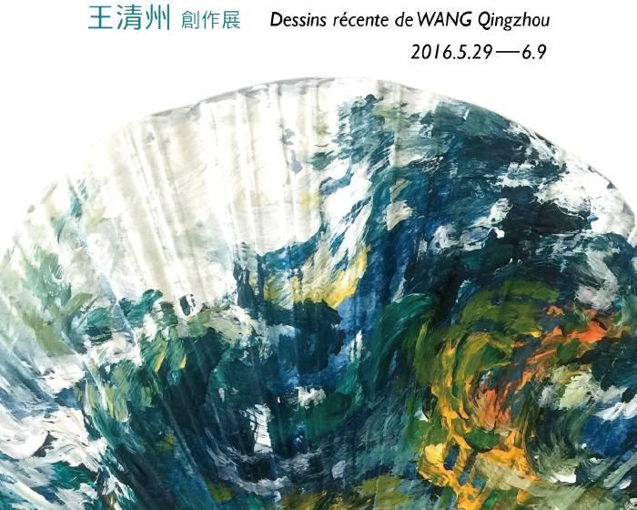 青雲畫廊【王清州近作展 Dessins récente de WANG Qingzhou】