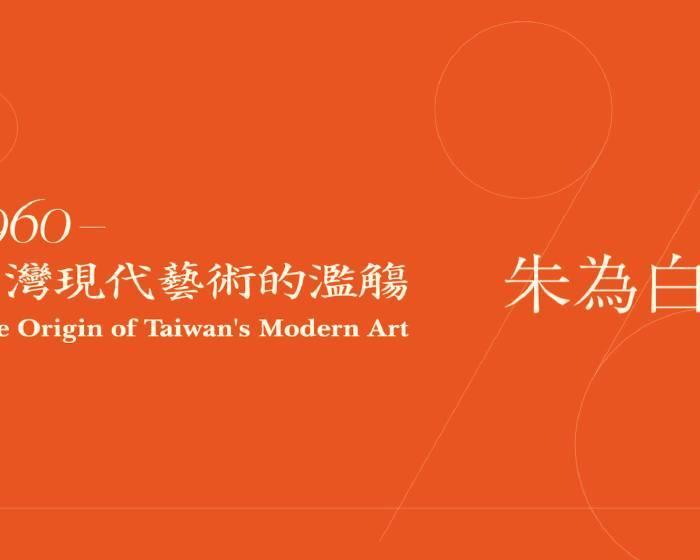 亞洲藝術中心:【1960–台灣現代藝術的濫觴】朱為白篇